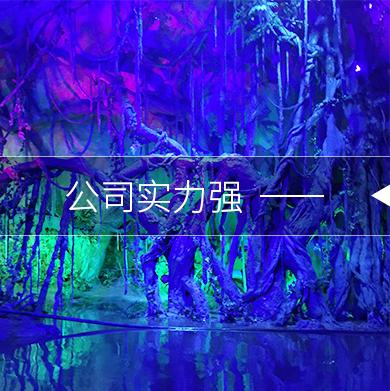 重庆溶洞景观设计