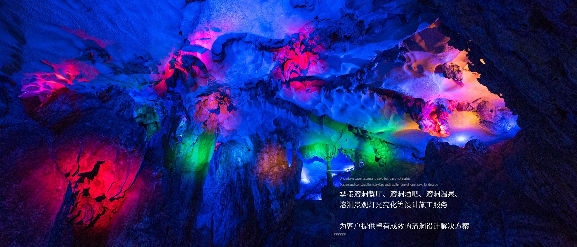 重庆溶洞景观设计公司